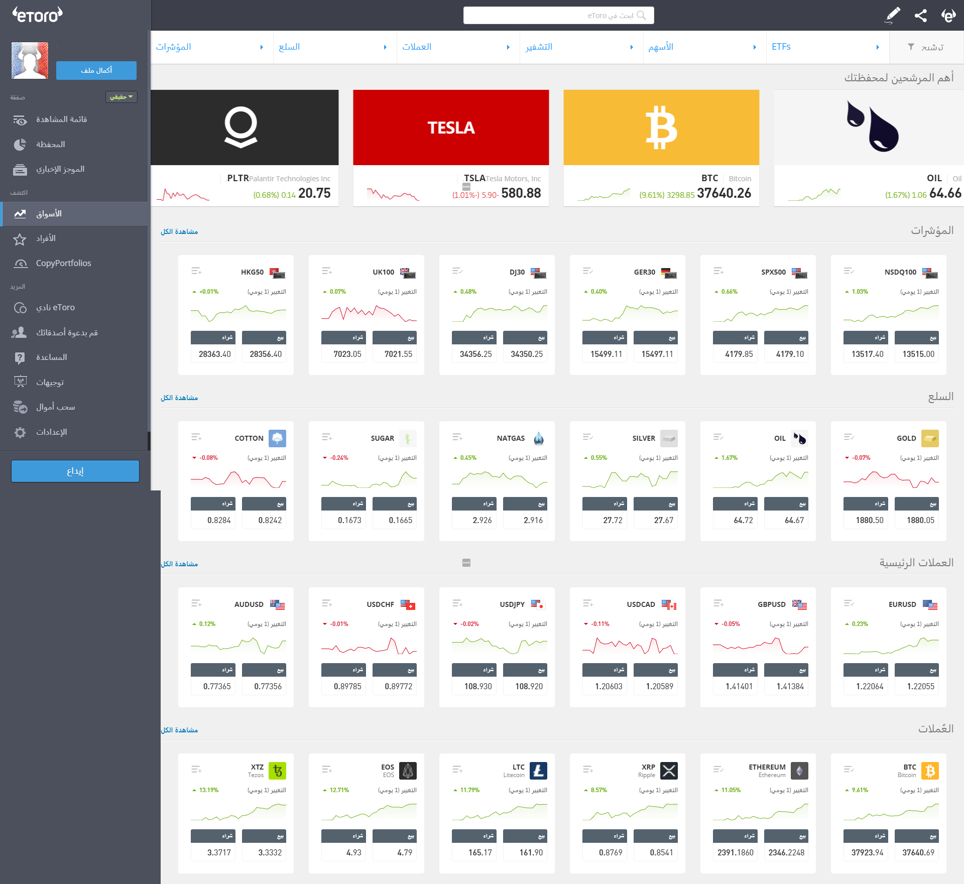 eToro . trading platform